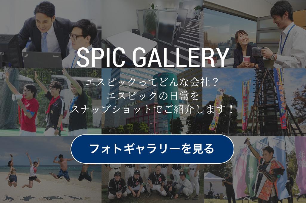SPIC GALLERY - エスピックってどんな会社? エスピックの日常を スナップショットでご紹介します!