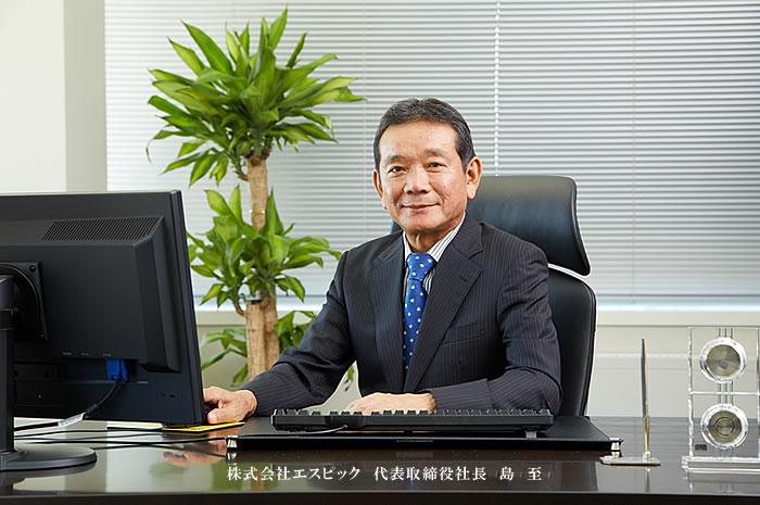 株式会社エスピック 代表取締役社長 島 至